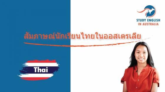 สัมภาษณ์นักเรียนไทยในออสเตรเลีย